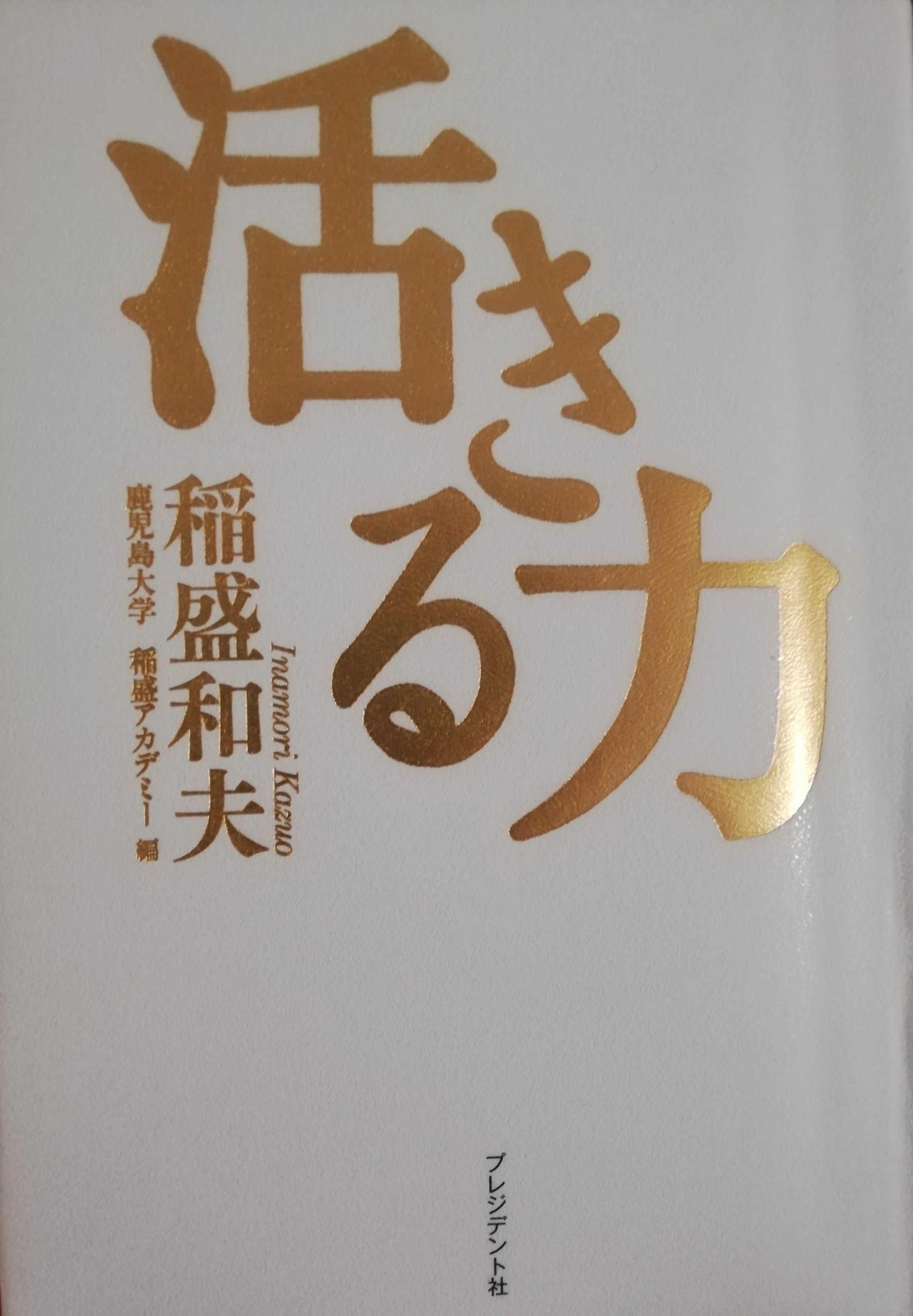 power-to-live-kazuo-inamori