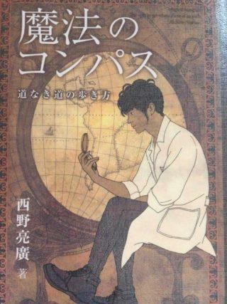 Cover- Magic compass